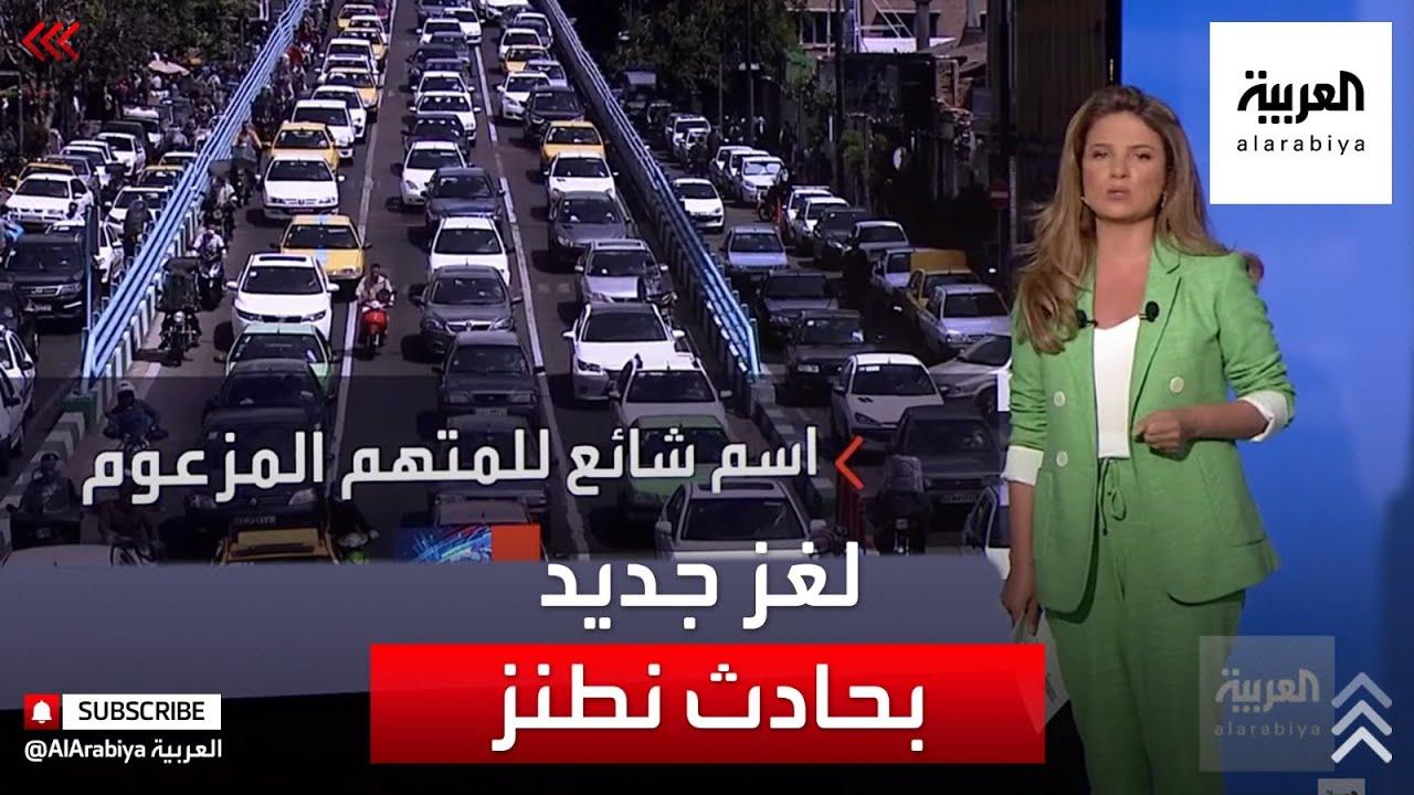 مفاجآت تفضح إيران في اتهام شخص بتنفيذ هجوم نطنز  - نشر قبل 3 ساعة