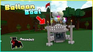 🎈ROBLOX - 🌌 Build A Boat For Treasure สร้างเรือ บ้านบูลลูน!!? เรือทำแมพบัค!!?