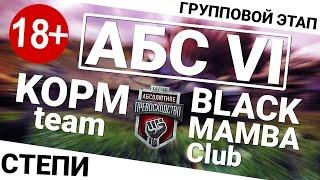 Абсолютное превосходство VI - KOPM vs Black Mamba Club