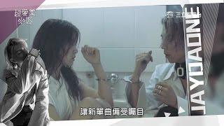 超愛美小姐 128集 【時尚巨星日-廖允杰】 完整版