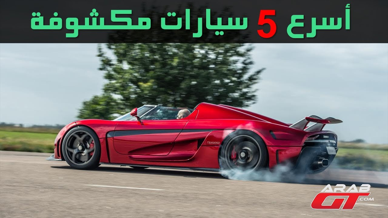 08958ff0d اسرع 5 سيارات كشف في العالم - YouTube