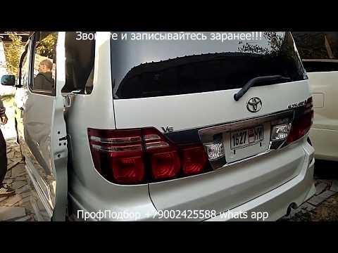 Toyota Alphard 2,4 3,0 Авторынок Ереван 2019 Свежие цены Армения, Обзор цен Ереван 2019 Ч2