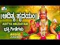 ಆದಿತ್ಯ ಹೃದಯಂ  | ADITYA HRUDAYAM SANSKRIT | ADITYA HRUDAYAM DEVOTIONAL SONGS |  BHAKTHI MUSIC