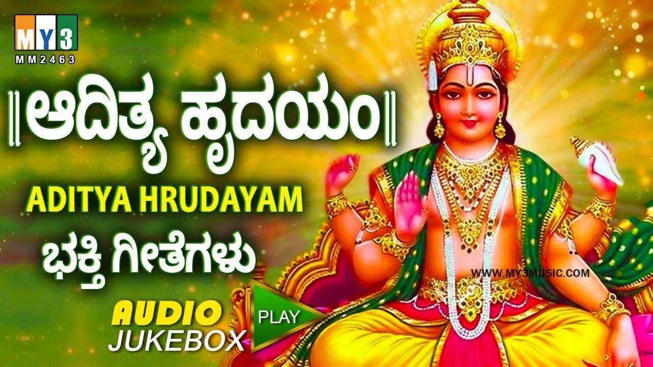 aditya hrudayam stotram in kannada mp3 free download