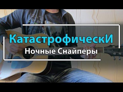 """Как играть """"Катастрофически""""  - Ночные Снайперы (Разбор для гитары, аккорды, бой)"""