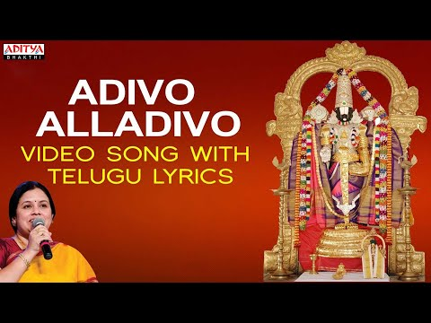 Adivo Alladivo - Popular Song by Nitya Santhoshini | Video Song with Telugu Lyrics