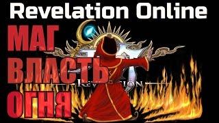Revelation Online ► МЕРЦАЮЩАЯ ДОЛИНА►МАГ PVP ► 10x10