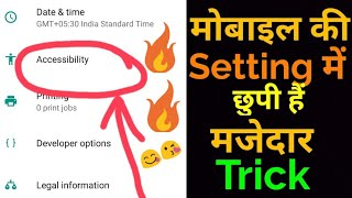Latest Mobile Trick & Tips in Hindi 2018 ।। Hidden Tricks in Your Mobile's Setting ।। SabkaAdda