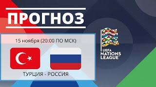 Турция Россия прогноз на 15 ноября Лига Наций Прогнозы на футбол на сегодня