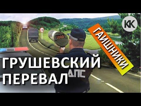 Крымские гаишники. Грушевский перевал. ДПС ловят за встречку. Дорога в Судак на автомобиле