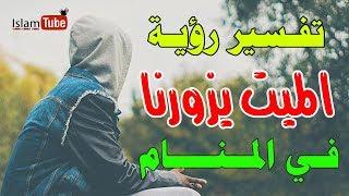 تفسير حلم رؤية الميت يزورنا في ال...