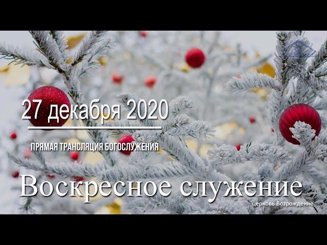 27 декабря 2020 - Воскресное служение