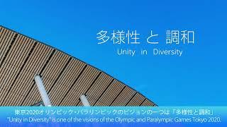 オリンピック・パラリンピックがやってくる!すべての人が誰一人取り残されることなく尊重される都市・東京(short版)