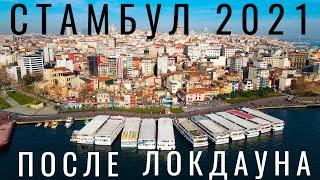 Стамбул Турция 2021 Конец локдауна Достопримечательности и интересные места Еда цены отдых