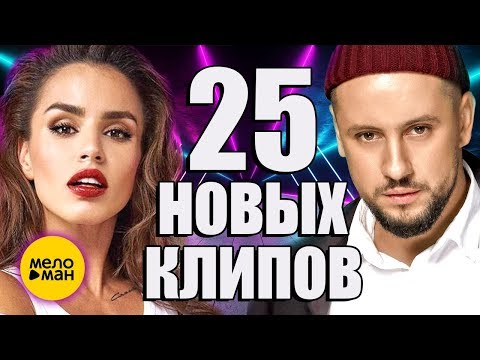 25 НОВЫХ ЛУЧШИХ КЛИПОВ Октябрь 2019. Самые горячие видео. Главные хиты страны.