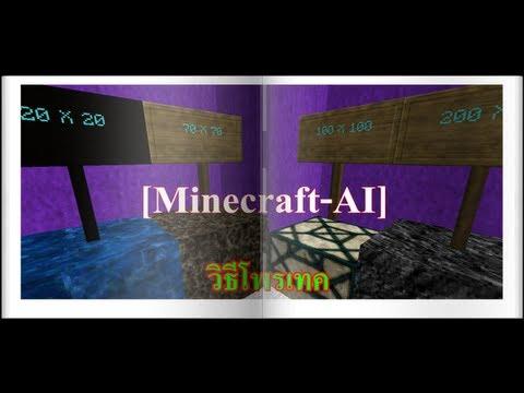 [Minecraft-AI] วิธีโพรเทค