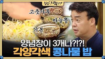 ′콩나물밥 양념장′ 3종 세트 만들기 꿀팁! 집밥 백선생 13화
