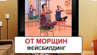 Упражнения для лица от морщин  ч.1(от ЖВ., 2015-12-21T15:51:21.000Z)