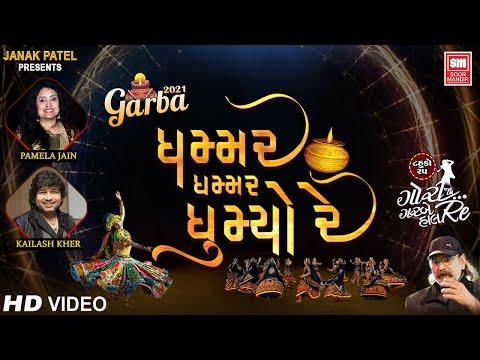 Ghammar Ghammar Ghumyo Re | Tahuko 25 | Gujarati Garba | Pamela Jain- Kailash Kher  | Navratri 2020