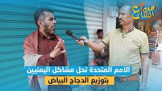 الامم المتحدة تحل مشاكل اليمنيين بتوزيع الدجاج البياض | من الشارع
