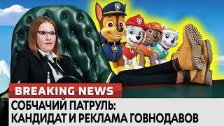 Собчачий Патруль: кандидат и реклама говнодавов. Ломаные новости от 05.03.18