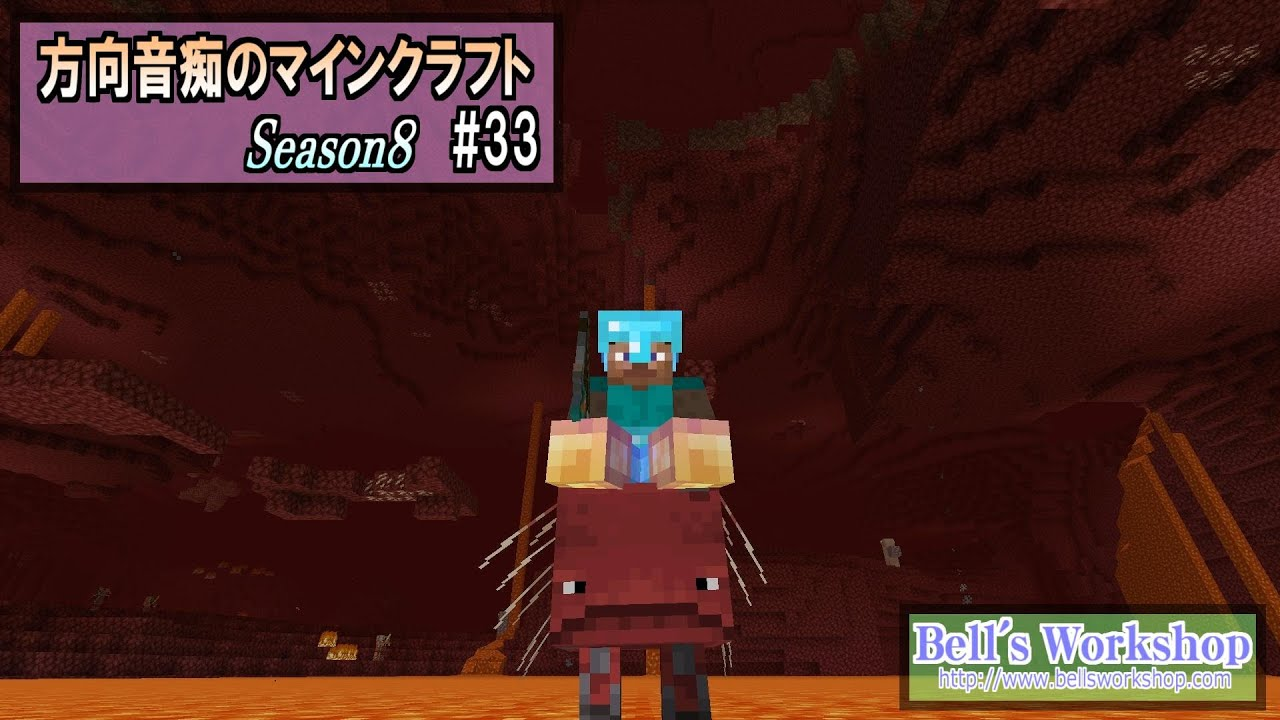 【Minecraft】 方向音痴のマインクラフト Season8 Part33【ゆっくり実況】