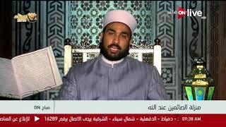 صباح ON - فضائل الصيام .. منزلة الصائمين عند الله .. الشيخ أحمد عبد الراضي