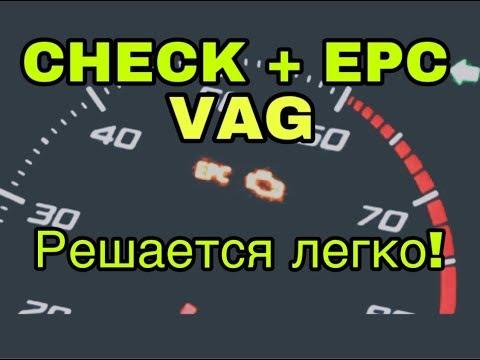 Ошибка EPC + чек двигателя на VAG (TSI, TFSI)! Решается легко!