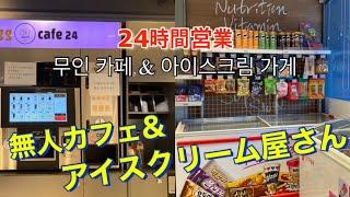 [朝のお散歩]無人カフェ/無人アイスクリーム屋さん/무인 카…