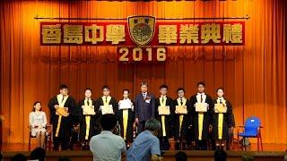 2016 香島中學第七十屆畢業典禮 頒發服務優良獎