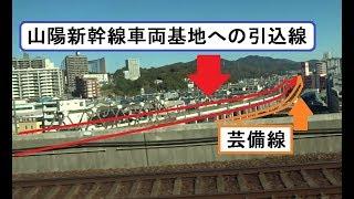 芸備線と併走した車両基地までの新幹線引き込み線が見える広島駅に到着する山陽新幹線下りN700系のぞみの北側の車窓