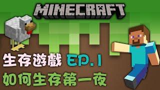Minecraft [我的世界][當個創世神] 生存遊戲 EP.1 [如何生存的第一夜] [如何活过第一个夜晚]