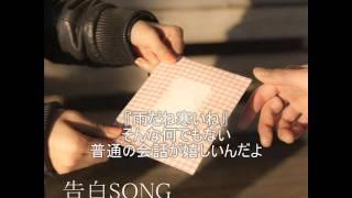 キャラメルペッパーズ - 告白SONG