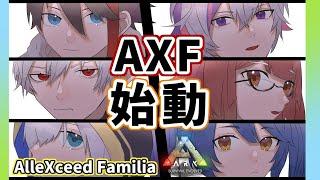 #23【Ark: Survival Evolved】 AlleXceed Familia 始動!?【アルス・アルマル/にじさんじ】
