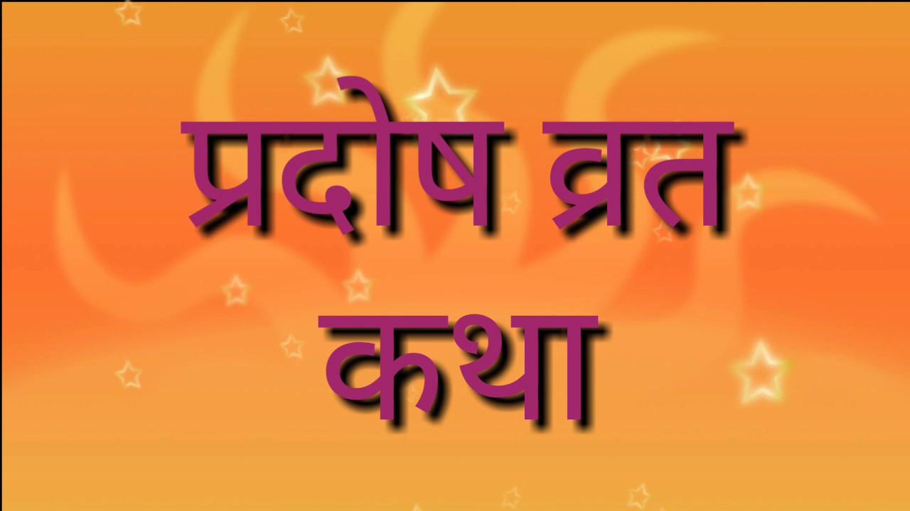 Navratri Vrat Katha In Hindi Pdf