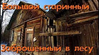 Старинный заброшенный дом - Покинутый Мир(Нашел исключительной красоты заброшенный дом, посреди сосновых лесов. Судя по всему, за десятки лет, пока..., 2016-02-20T15:32:46.000Z)