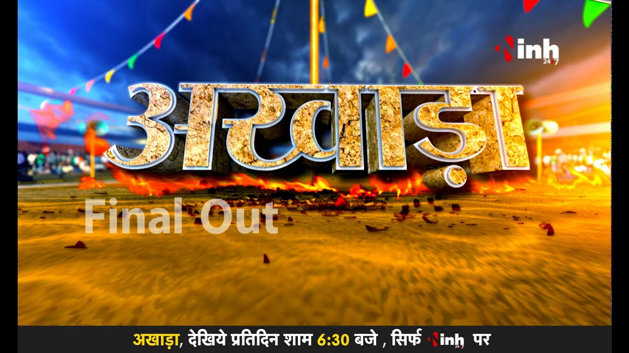 Akhada News Opener Cinema 4d