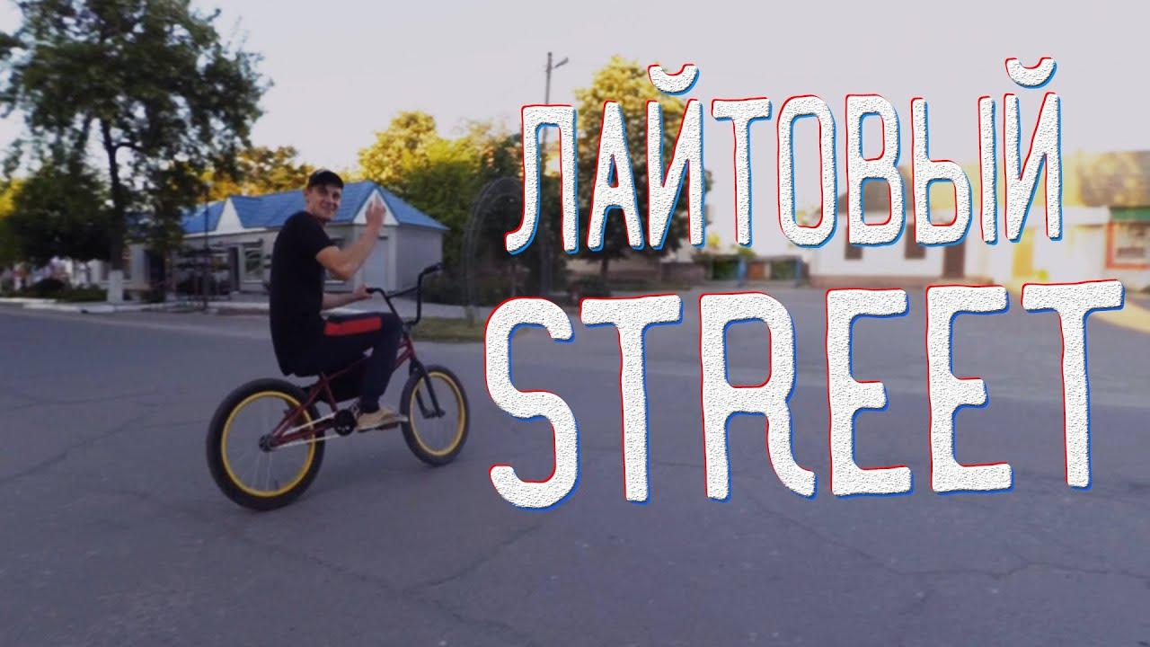 Катаемся на дерьмовых спотах | ЛАЙТОВЫЙ СТРИТ | бмх стрит | BMX STREET
