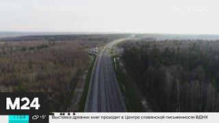 Сколько будет стоить проезд по новой дороге между Москвой и Петербургом - Москва 24