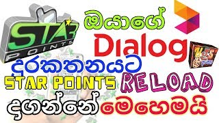 How to get star Points as Reload Dialog Sinhala / Dialog
