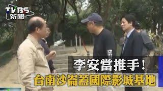 【TVBS】李安當推手! 台南沙崙蓋國際影城基地