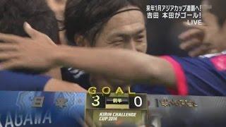 キリンチャレンジカップ2014日本-ホンジュラス 遠藤保仁タッチ集&ハイライト