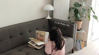 매일  스스로 책읽는 아이 만드는 세상에서 제일 쉬운 …