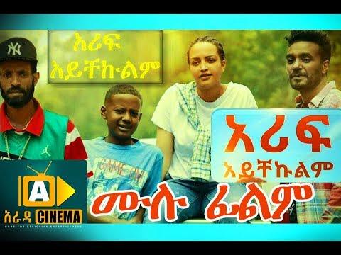 አሪፈ አይቸኩልም Ethiopian Movie Arif Aychkulem - 2018