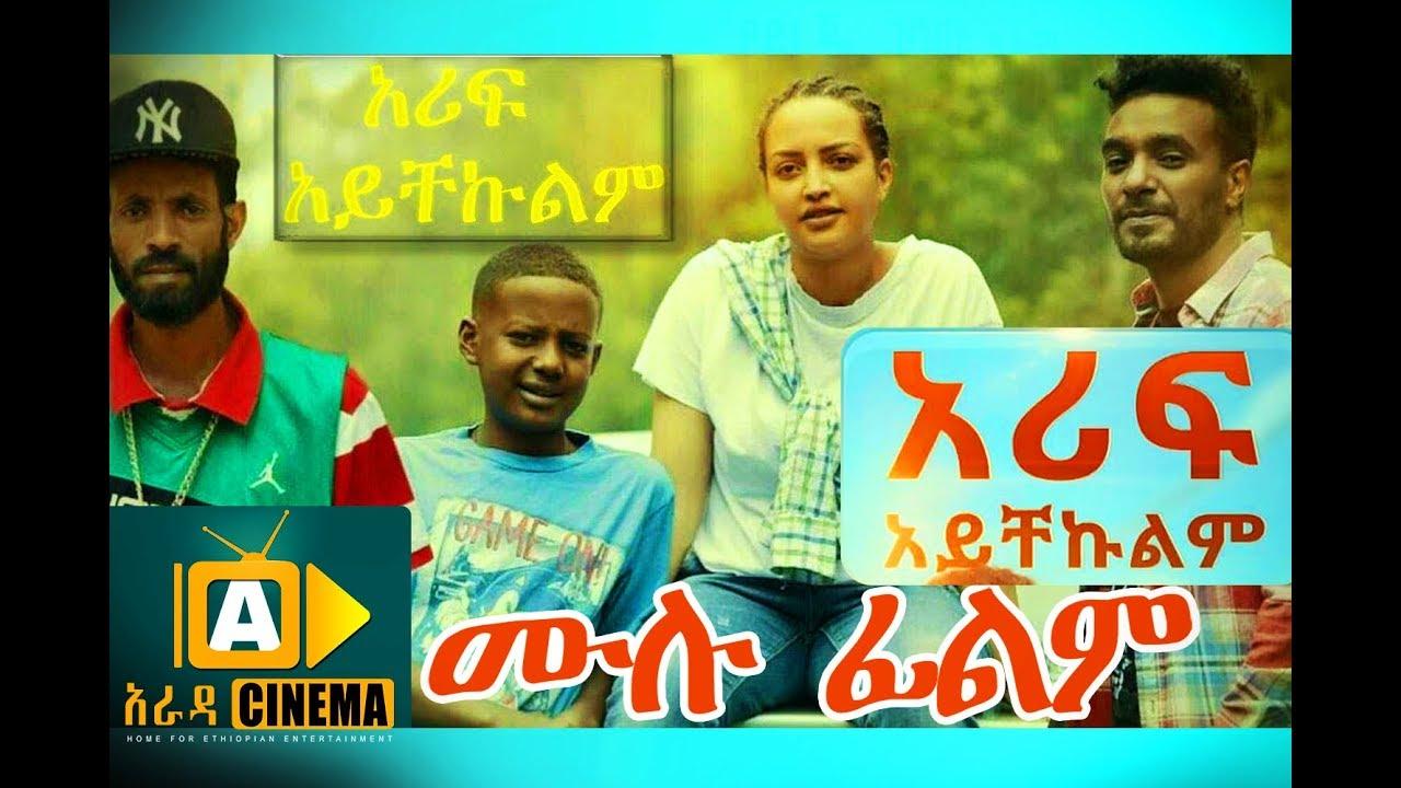 አሪፈ አይቸኩልም ethiopian movie