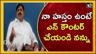 నా హస్తం ఉంటే ఎన్ కౌంటర్ చేయండి నన్ను | BJP Leader Adinarayana Reddy Reacts On SIT Notice News