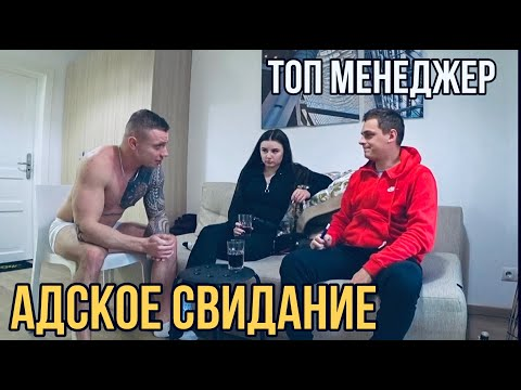 АДСКОЕ СВИДАНИЕ | ТОП МЕНЕДЖЕР