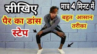 सीखिए पैर का डांस स्टेप मात्र 4 मिनट में बहुत आसान तरीका Footwork Dance Steps By Sunny Arya