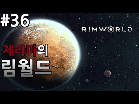 【림월드】 #36 알몸으로 랜디 랜덤 도전! (RimWorld) 【제라마】