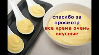 3 ВИДА КРЕМА ДЛЯ ТОРТА и ПИРОЖНЫХ!!! Рецепт проще простого!!!